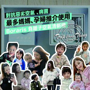 Boraris 便攜式個人空氣淨化機(日本進口)