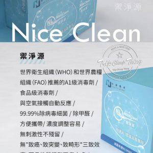 禦淨源 Nice Clean 消毒錠(1盒10粒)