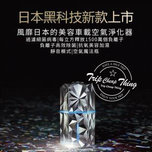 G&K 空氣淨化除菌魔法瓶 (日本製)