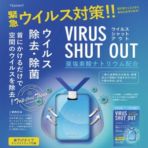 Toamit Virus Shut Out 隨身攜帶式除菌卡