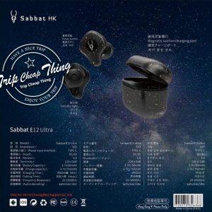 Sabbat E12 Ultra 無線耳機 (黎明色)