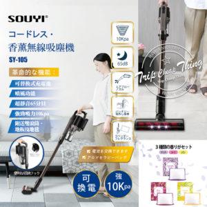 Souyi SY-105 香薰無線吸塵機
