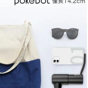 Booster Pokebot 隨身攜帶既按摩槍
