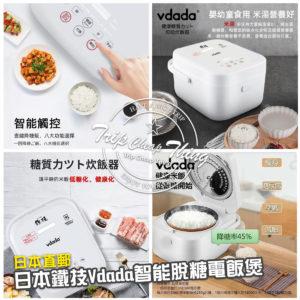 日本Vdada智能脫醣電飯煲