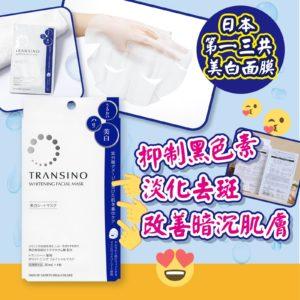 日本第一三共Transino美白緊緻面膜 20ml x4枚入