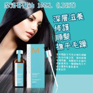 Moroccanoil 摩洛哥護髮精油LIGHT (100 毫升)