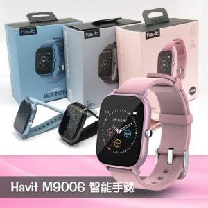 Havit 2020最新智能手錶 M9006 (行貨一年保養)