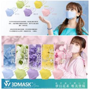 救世超立體口罩🌸花色系列 SAVEWO 3DMASK Hana Collection