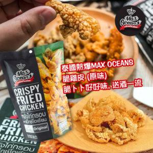 泰國 MAX OCEANS 脆雞皮 (原味) 30g