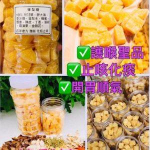 百年古方|台灣百草蜂梨糖