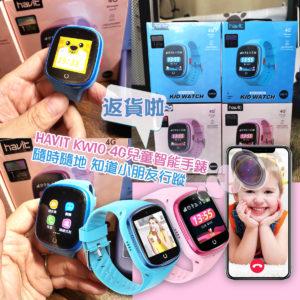 HAVIT 最新 4G 兒童智能手錶 (KW10-4G)
