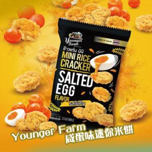泰國 Younger Farm 咸蛋味迷你米餅 (60g)