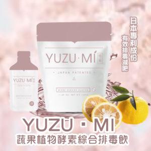 日本YUZU·MI柚·美蔬果植物酵素(綜合美白瘦身排毒飲)