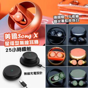 美國 Song X 星環型無線耳機