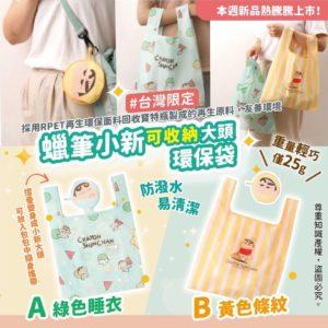 蠟筆小新折疊輕鬆袋 (100%正版授權商品)
