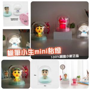蠟筆小生mini枱燈
