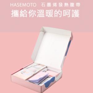 日本製Hasemoto石墨烯發熱腹帶 | 驅寒 | 暖宮 | 舒緩痛症