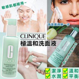 Clinique 極溫和洗面液 200ml