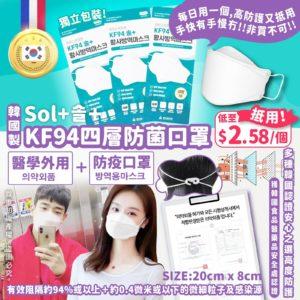 韓國製Sol+ KF94四層防菌口罩