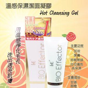 『bE Bio Effector 』日本溫感潔膚卸妝啫喱
