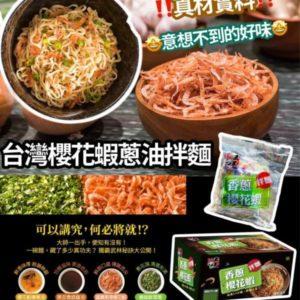 台灣五木櫻花蝦蔥油拌麵