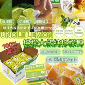 台灣屏東檸檬大叔純檸檬磚(一盒12粒)