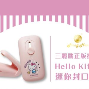 Hello Kitty 迷你封口機 (台灣Sanrio 授權)