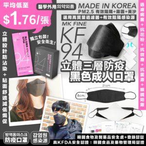 韓國MK FINE KF94立體三層防疫黑色成人口罩(1盒50個獨立包裝)