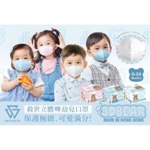 救世立體啤口罩 (6-24月嬰幼兒適用)