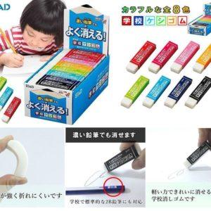 日本學校專用STAD擦膠
