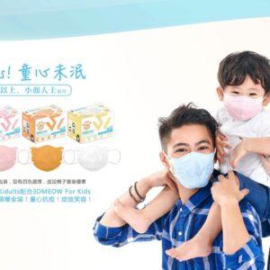 救世立體喵頑童防護口罩 中童及小顏人士適用