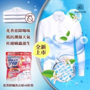 DoDoMe 橙花香防蟎蟲 超濃縮洗衣球 48入