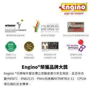 Engino-小小工程師 8合1 電單車系