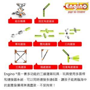 Engino-小小工程師 90合1 電動飛航系