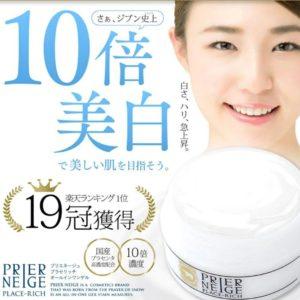PRIER NEIGE 10倍濃度胎盤素美白乳霜