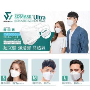 救世超立體口罩 Ultra